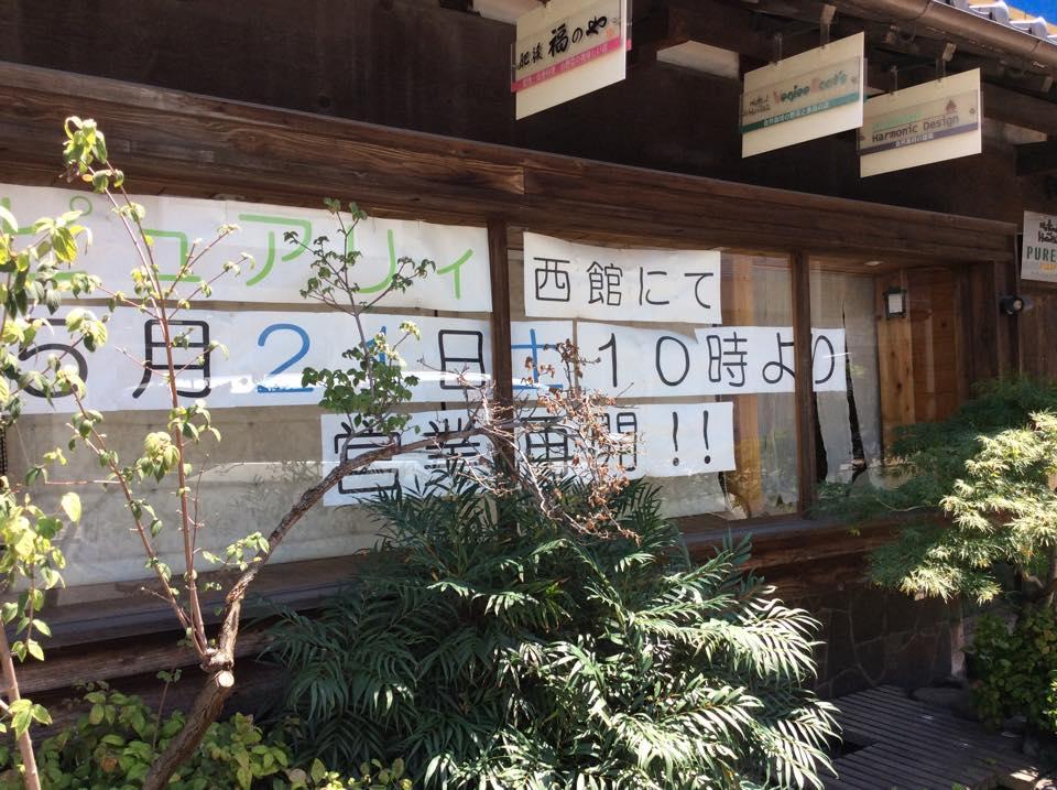 open前日②
