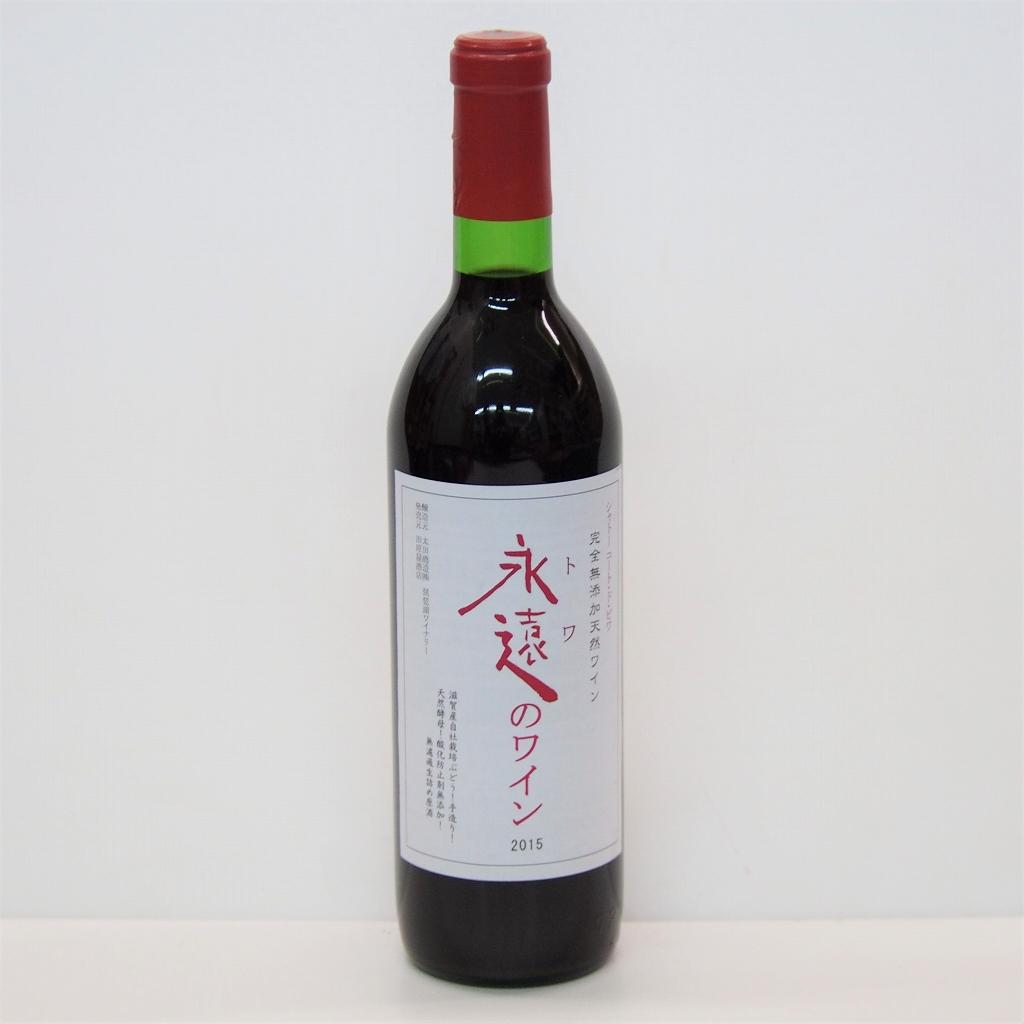 永遠のワイン 四角