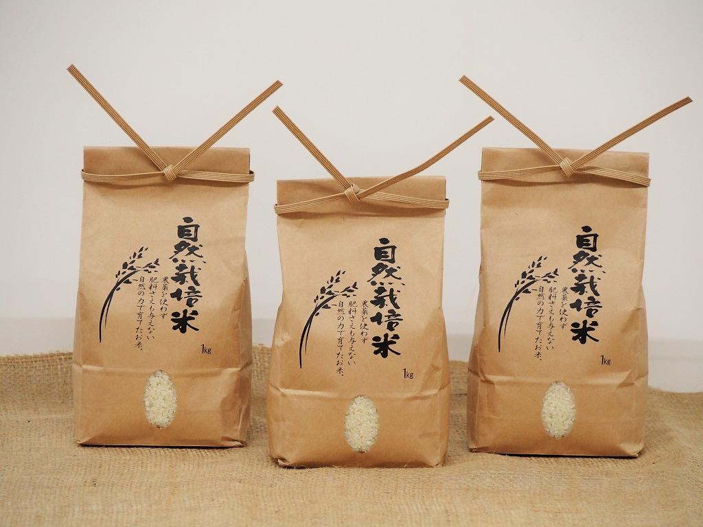 """自然栽培""""お米""""のお試しセット (2kg×3つ)"""