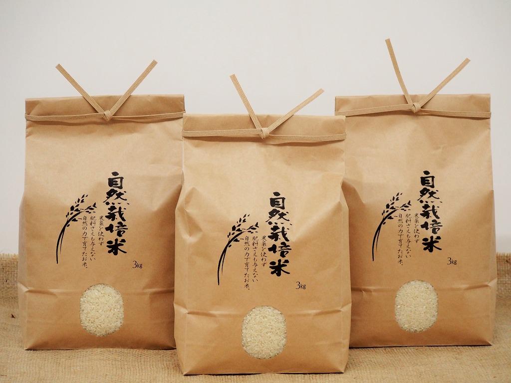 自然栽培米お中元・ギフト・恩送り米