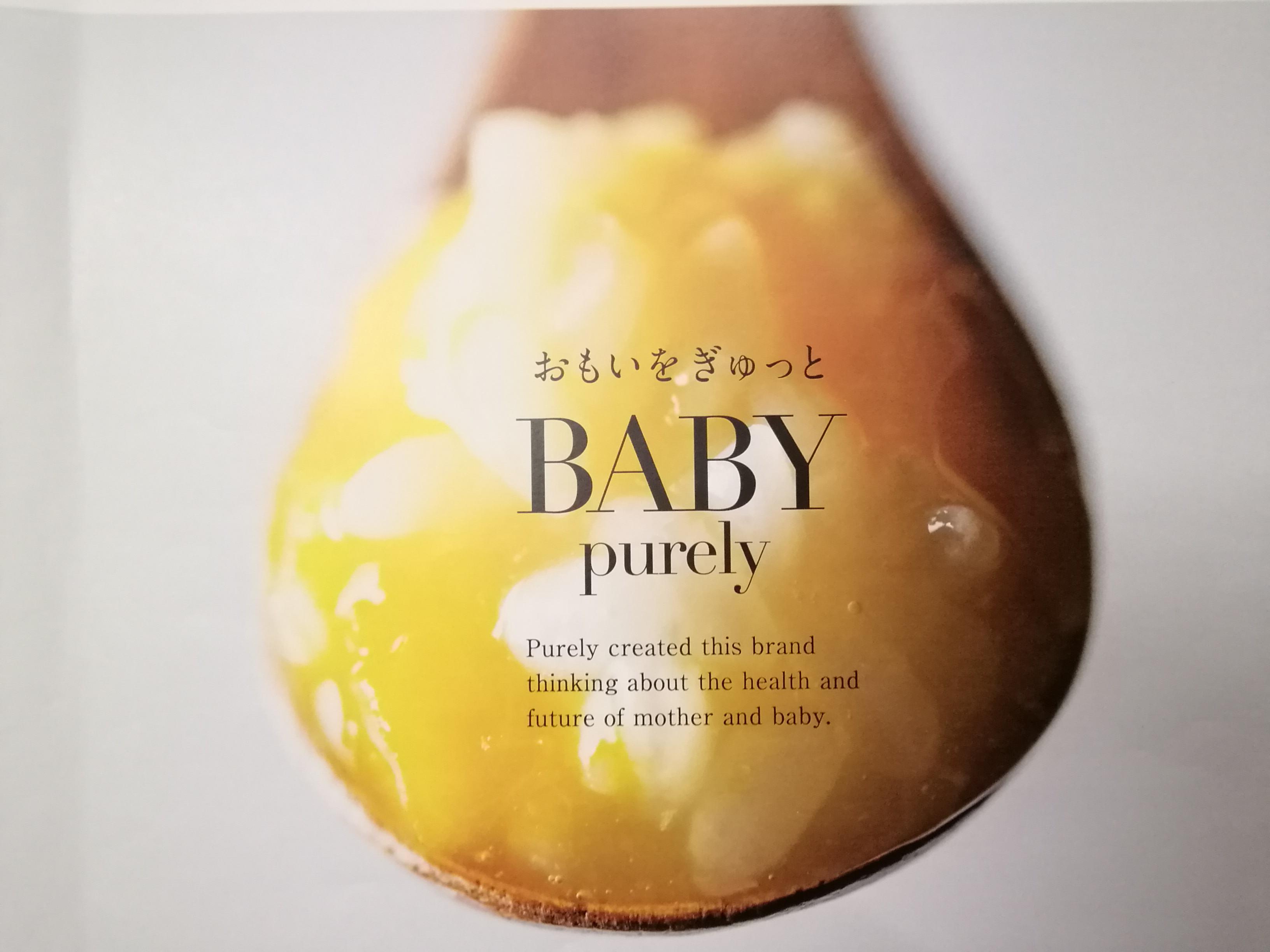 【Root'sピュアリィ Babyプロジェクト】